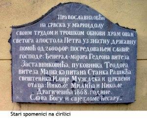 Stari spomenik