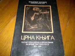 Crna knjiga Ćorović