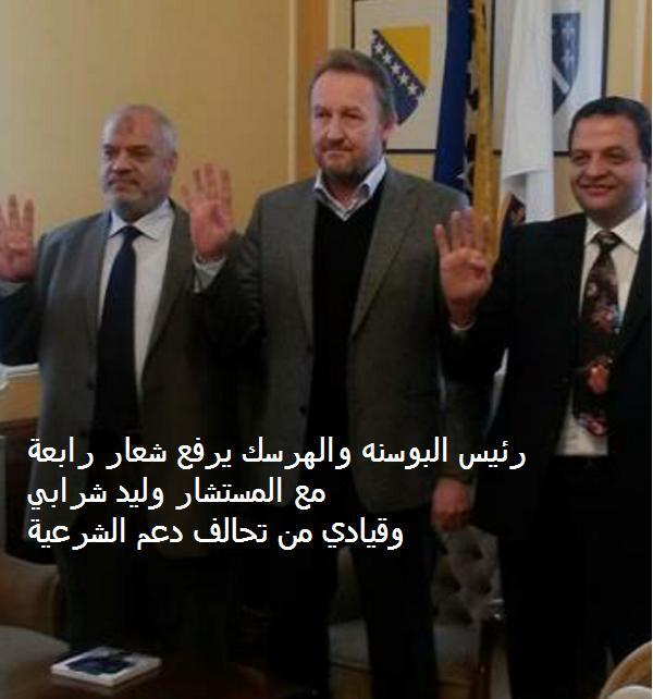 Diplomatic Scandal in Egypt – Bakir Izetbegović, Bosnian Muslim presidency member, openly supports Muslim Brotherhood